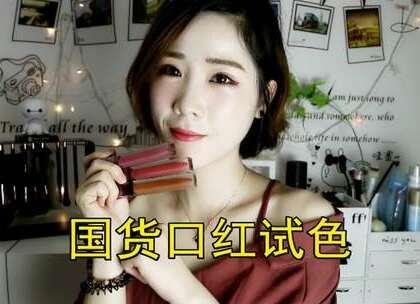#国货彩妆##口红试色##美妆时尚#这次带来的颜色真的全都美到我了,都是丝绒质地的,有点干,但是颜色美啊,哈哈,老样子,链接奉上:kd21447(WX),BGM我超爱的,也分享给大家,喜欢蛋姐就关注蛋姐wb:http://weibo.com/6175006715/profile?,rightmod=1&wvr=6&mod=personinfo&is_all=1爱你们😘@美拍小助手
