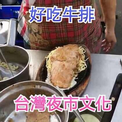 #美食##跟著強哥逛台灣#彰化縣員林市籠燈夜市 吃牛排 看完就知道 這就是台灣夜市文化的魅力