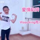 莹#宝宝#第一次挑战#waacking#甩手舞#舞蹈#,😊有很多不足,仍需努力呀!