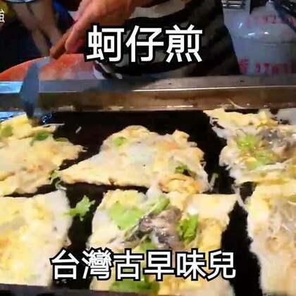 #美食##台灣古早味#蚵仔煎 到台灣一定要品嚐的在地好滋味