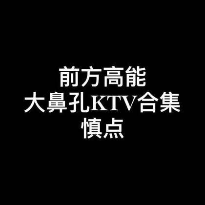 @刘阳Cary 高能哈哈哈哈