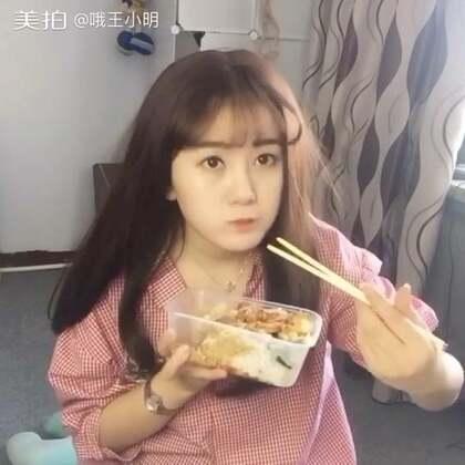 王小明日常吃吃吃,饿了别点开#吃秀##日常#