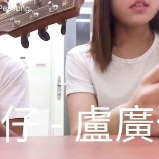 #魚仔##吉他##cover##guitar##sing##musicvideo#