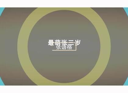 超绝可爱张语格,这位宝宝是吃可爱长大的吧?😘#我要上热门##SNH48张语格##向全世界安利你的爱豆#微博👉https://weibo.com/u/6069831848