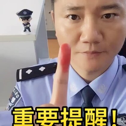 【明sir✦反骗局美拍】08-14 12:35