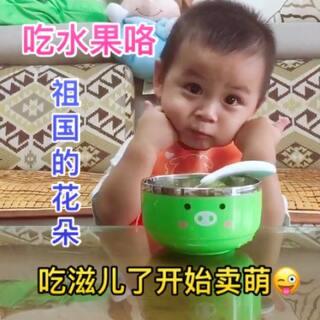 午餐吃的豆角土豆面,下午睡醒后的水果是甜瓜。每天下午都会吃水果,🍉🍍🥝🍇🍑🍎🍈🍐🍒🍌🍓🍊芒果火龙果全吃过😄,冰箱里都会有两种水果换着样吃。#宝宝##吃秀##宝宝辅食#@美拍小助手