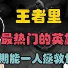 王者荣耀小药店:小浪浪韩信秀翻天1V4一点也不怂。#王者荣耀##游戏##搞笑#小浪浪韩信逆转局势,1V4收割!💊