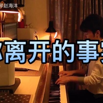 The Truth That You Leave(你离开的事实)夜色钢琴版 赵海洋视频。微博:http://weibo.com/yesegangqin#U乐国际娱乐##钢琴曲#