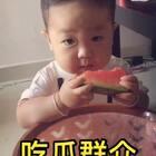 学习妈妈吃瓜动作😂现在超爱模仿,以为姥姥在夸他,瞧那个得意劲#我是小萌主##宝宝##萌宝宝#