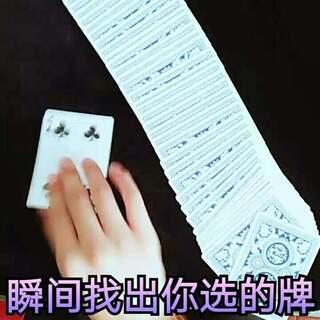 最快的找牌方式#美拍小魔术##纸牌魔术##我是魔术师#@美拍精彩合集 @美拍每日精选 @美图手机 @美拍小助手