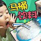 【日本食玩之马桶饮料】第一集-日本食玩之帅气的马桶饮料来了!#小伶玩具##日本食玩##食玩##美食##手工#