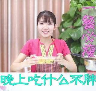 教你自制玉米瘦身汤!☺#减肥...