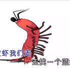 第一次听到《皮皮虾我们走》完整版,哈哈哈,太魔性了!#U乐国际娱乐##搞笑#