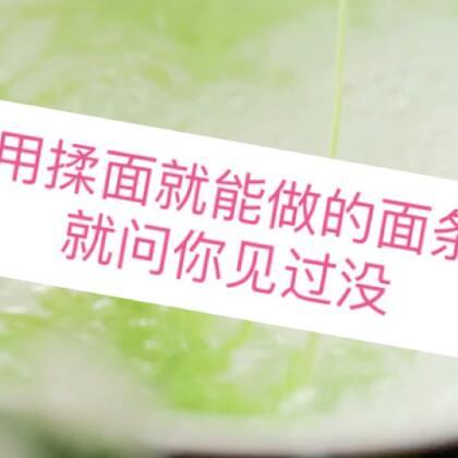裱花袋就能做面条,一分钟就搞定! 翡翠肉松面 适合10个月以上宝宝添加 更多内容请添加我们的微信公众号:【嘛咪酱】😘#美食##宝宝辅食##早餐# @美拍小助手@美食频道官方号