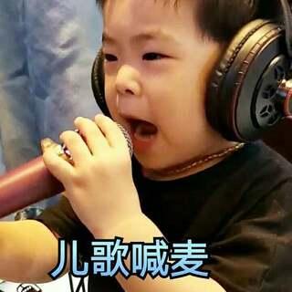 #宝宝##我要上大咖#陶宝来喊麦喽😁!#音乐#陶宝自己听着儿歌学的,自学😂@宝宝频道官方账号 @美拍小助手 @大咖KTV