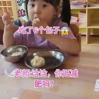 包子妹上线,在幼儿园吃了6个包子😂😂破纪录啦,家有小吃货怎么破,在线等😳#吃秀##宝宝##美食#