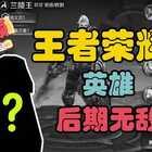 王者荣耀小药店:官方更新大变动,又上线了那些新奇的东西!#王者荣耀##游戏##搞笑#王者荣耀冠军杯暨暑期盛典,精彩活动系列。💊