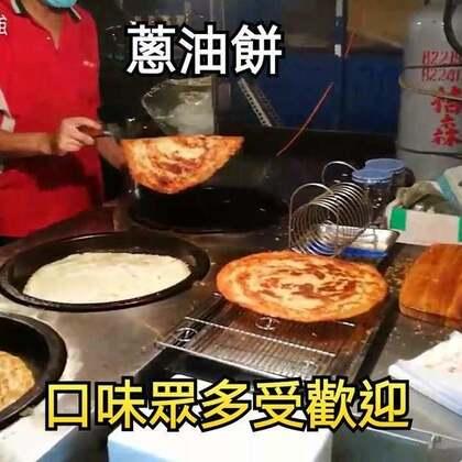 #美食##跟著強哥逛台灣#員林市籠燈夜市 蔥油餅 口味多多喔