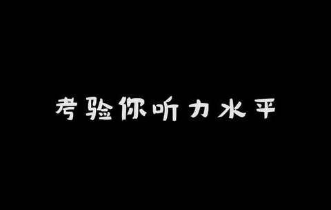 【SNH大爆炸美拍】【SNH48】【鬼畜笑声】听声识人...