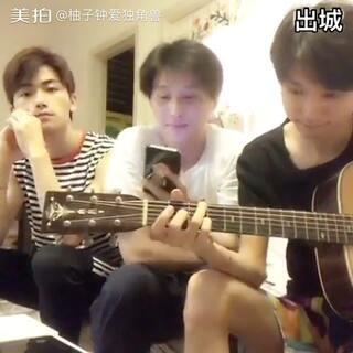 分享一首三个帅哥的出城#音乐##吉他弹唱##男神#