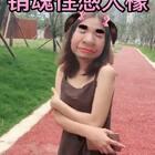 #最丑回眸##比丑大赛##搞笑#不黑大檬我会不开心😌😌😌@美拍小助手