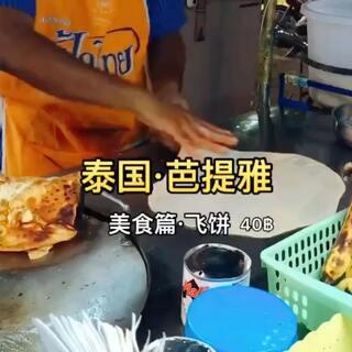 #泰国美食##带着美拍去旅行##泰国之旅#@美拍小助手 芭提雅街头的美味小吃