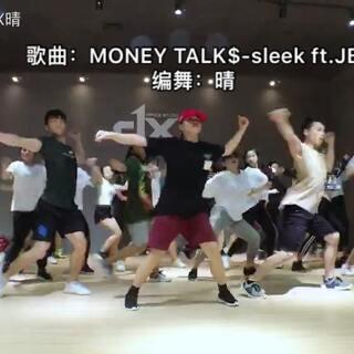 #舞蹈##街舞hiphop##我要上热门#歌曲:MONEY TALK$-sleek ft.🍉 @DX舞蹈🔜美爷vimi @KL-棋棋 @深圳DX舞蹈官方账号 @DXTT @Dx💋Vicky @默默48230 编舞:晴@臭屁满