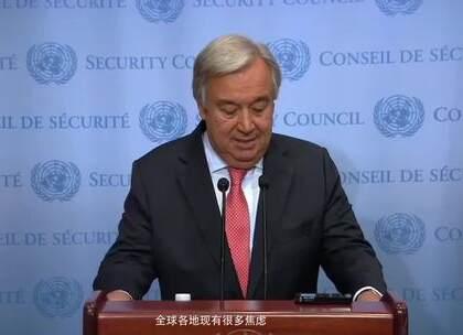 联合国秘书长古特雷斯16日就不断升温的朝鲜半岛局势向媒体发表讲话。他强调指出,解决这场危机的出路必须是通过政治途径,军事行动可能的后果过于可怕,甚至难以去设想。