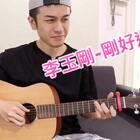 李玉剛 #剛好遇見你# 吉他教室上架嘍~ #加微信下載譜# 'ma-shushu'