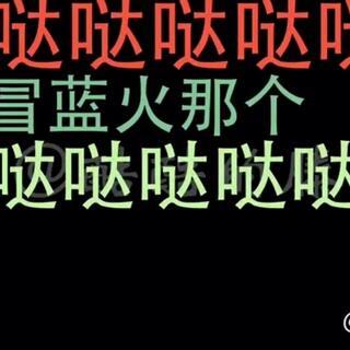 #社会王加特林哒哒哒# - 最新 - 美拍话题 - 美拍