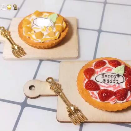 芒果派和草莓派❣️#手工##我要上热门##无聊创造力#@手工频道官方账号 @美拍小助手