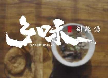 胡辣汤是河南人的情怀,逍遥镇的胡辣汤更是远近闻名。高汤、面筋、配菜再加上30多种中药材,才能成就一碗正宗的胡辣汤!#二更视频##美食##胡辣汤#