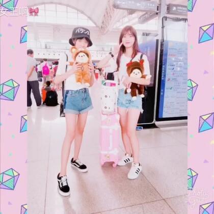 今天把韩妮安全送到飞机场啦 他要回台湾了😞不过没关系 我们后会有期!🤗这几天玩的非常开心💓之后一定会去台湾找你玩的!!@-Mei_韓妮✿