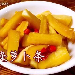 腌萝卜条#美食#
