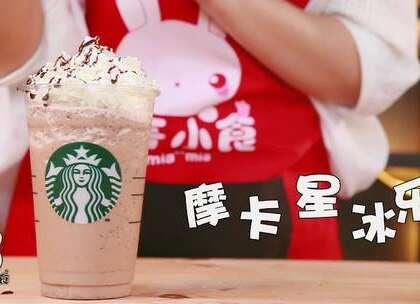 咖啡作为一种走极端的饮品,在特别烫嘴的时候能喝出香浓的口感,在加入冰块后再喝那口感也是别有风味,但温的咖啡就完了,爹不亲娘不爱的。那么在这么热的天里,和什么样的咖啡最好呢?当然是冰咖啡啦!那今天就来做一杯摩卡星冰乐吧!#美食##热门##星冰乐#