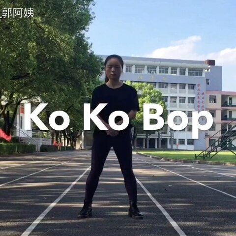 【麻麻桑_郭阿姨美拍】#舞蹈#🔹EXO-Ko Ko Bop🔹郭阿姨...