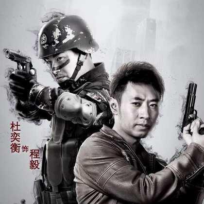 #特种兵王2##海报##预告片#一组超燃炫酷的动态海报预告片!