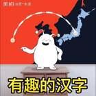 #小昱ちゃんの日本語教室#【有趣的汉字】日语中为什么会出现汉字?同样的汉字在日语中,表达的含义真的会让人目瞪口呆吗?看这位迷人可爱,身材圆润,满肚子知识的新同学——探仔,是怎么说的👆👆 @探吧