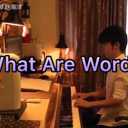 《What Are Words》夜色钢琴曲 赵海洋钢琴版 视频 微博:夜色钢琴赵海洋#U乐国际娱乐##钢琴曲#