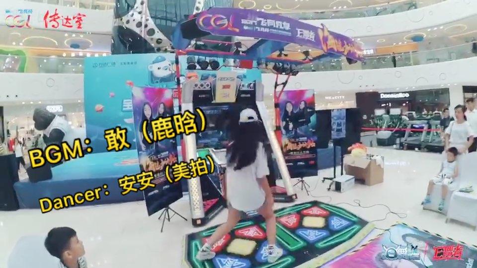 【CGL传达室】#飞凡杯cgl#e舞者海选加油站巡演-@安安