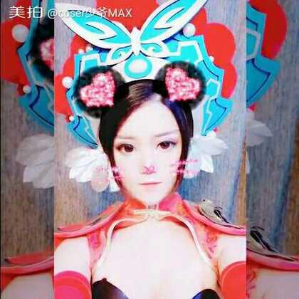 #王者荣耀##王者荣耀虞姬##cosplay#来用虞姬卖个萌~