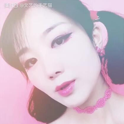 #内双眼妆##肿眼泡内双眼# 画了一个新妆容,内双单眼皮妹子专属的甜心妆。