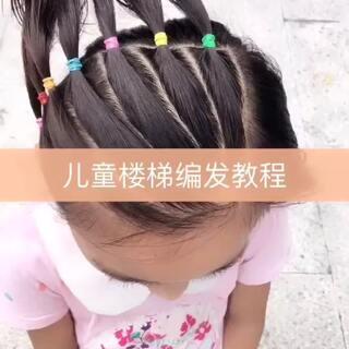 儿童编发教程#我要上热门##儿童编发教程#小美女发型又来啦