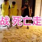 死亡走廊,顾名思义,就是特别危险的走廊。我们在走廊的地上铺满了香蕉皮,然后在香蕉皮上摸爬滚打。@袁刀刀 @我叫于大叔 本次视频的福利就是,视频里同款香蕉服两套。猛戳福利社👉https://college.meipai.com/welfare/c11fcfffde879690