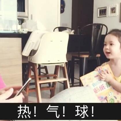 """下午的视频,突然就要教爸爸说""""热气球"""",殊不知热气球对我和爸爸意义深厚呀😆爸爸就是在澳大利亚坐热气球时跟我求的婚呢☺️#annie和爸爸##宝宝#"""