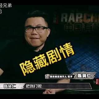速看!《中国有嘻哈》隐藏剧情,节目组都不敢放!