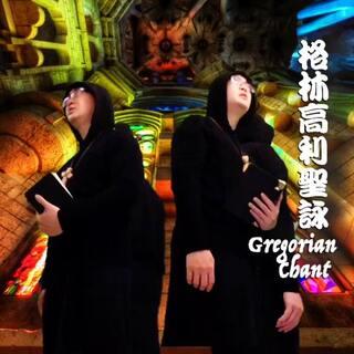 🎼🎵《格里高利圣咏》 🎵是西方音乐合唱之父... 9世纪格里高利修道士起源... 最初的圣咏比视频中的简单多,不用乐器,而且只用5度和音;视频中的配了 http://www.meipai.com/media/809956797 的银笛,大锯,弓琴,空灵鼓 器乐... 俺唱歌没天赋 - 希望不会把友仔们吓坏😅😅 #合唱# #赞美诗# #笛子# 🎵🎻🎹