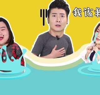 史上最困难的选择题,我和你妈掉下水,你会先救哪个?为什么女人老是喜欢测试男人?片尾曲:爱是怀疑——陈奕迅。#热门##搞笑##有戏演技王#