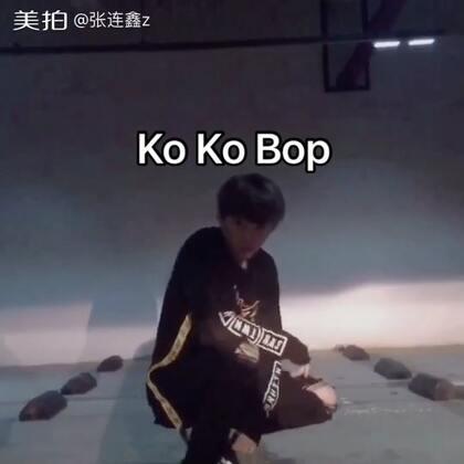 #exo##ko ko bop##舞蹈# 我又把两段拼在一起了 哈哈哈哈 但是我答应过大家这个月会发完整版 等我 十天之内肯定会出。 微博:张连鑫z