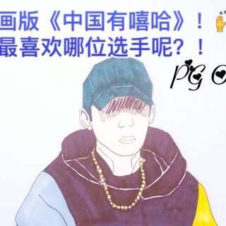 最近《中国有嘻哈》真的好火🔥啊!里面的选手你最喜欢谁捏😍😍😍domi做了定格动画版的哈哈,还OK吗??😬#美拍有嘻哈##定格动画##音乐#